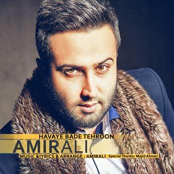 آهنگ جدید فارسی