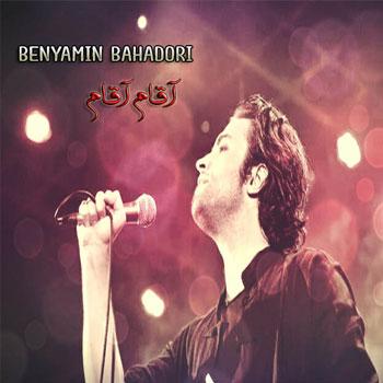 آهنگ ایرانی
